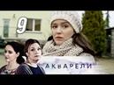 Акварели. 9 серия (2018) Мелодрама @ Русские сериалы