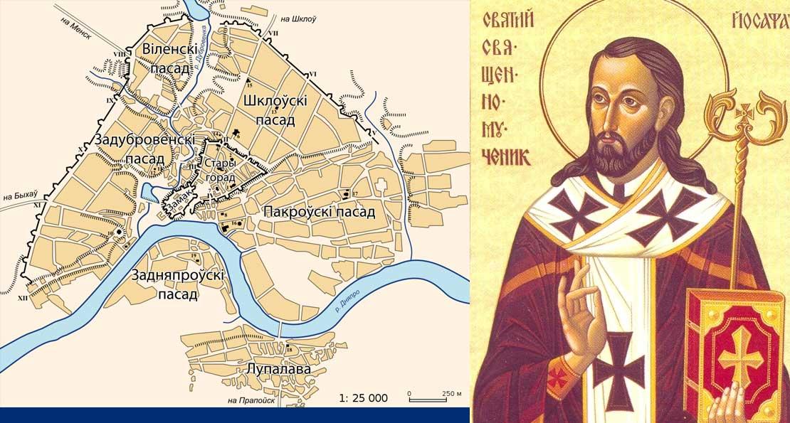 Святой Кунцевич