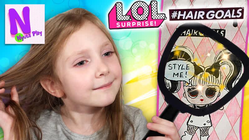 Новые ЛОЛ HAIRGOALS своими руками! Делаем зеркало фильтр для новых кукол ЛОЛ с волосами! Nyuta Play
