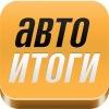 Автоитоги.ру - новости авто, обзоры, тюнинг, кон