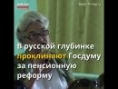 Россияне проклинают Думу за пенсионную реформу