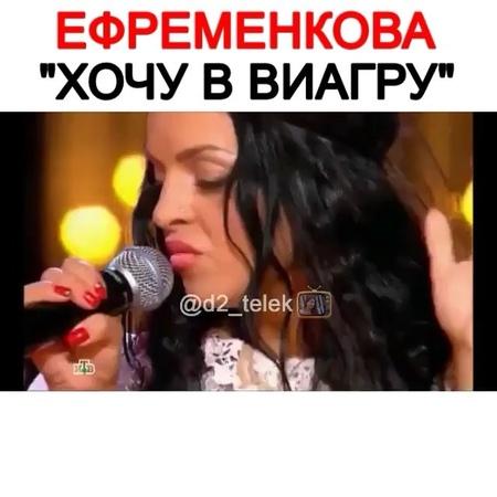 "🔥Новости on Instagram: ""Ефременкова на кастинге! Как вам исполнение? дом2свежее дом2драки дом2 тнт ефременкова кастинг виагра певица песня"""