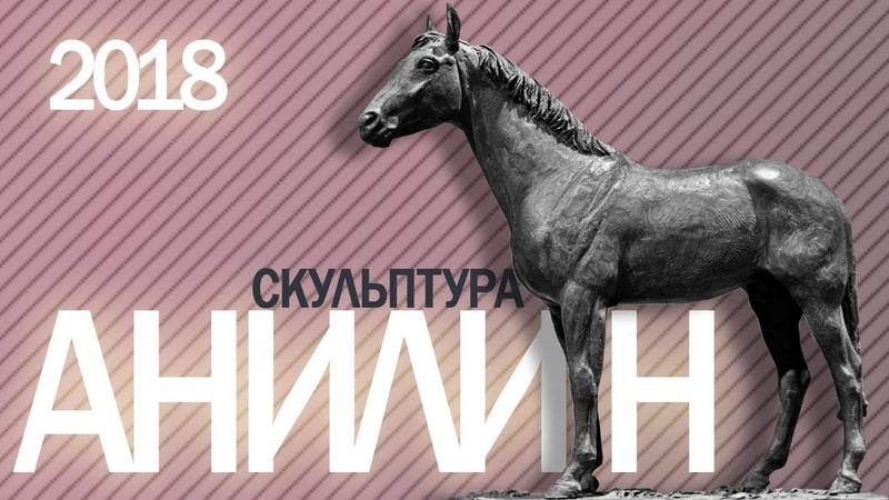 жеребец АНИЛИН - скульптура / 2018