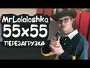 55x55 – MrLololoshka feat. EDIT ПЕРЕЗАГРУЗКА