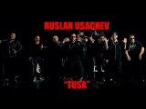 Руслан Усачев и Black Star Mafia - Туса