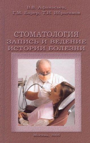 Схемы историй болезни