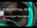 Песни нашего кино: Любо, братцы, любо - Александр Пархоменко 1942