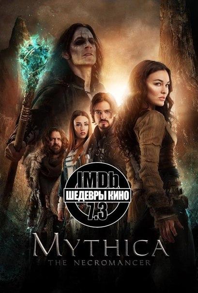 Мифика: Некромант (2015)