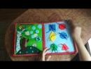 книга из ткани и фетра СЧЕТ