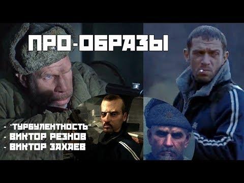[ПРО-ОБРАЗЫ] Виктора Резнова, авиакатастрофы в MW3 и пр. | Call of Duty