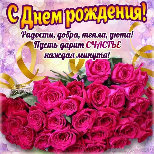 Поздравления с днем рождения женщине тёщи