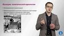 10.4 Идеологический спектр. Функции и строение идеологии - Илья Локшин
