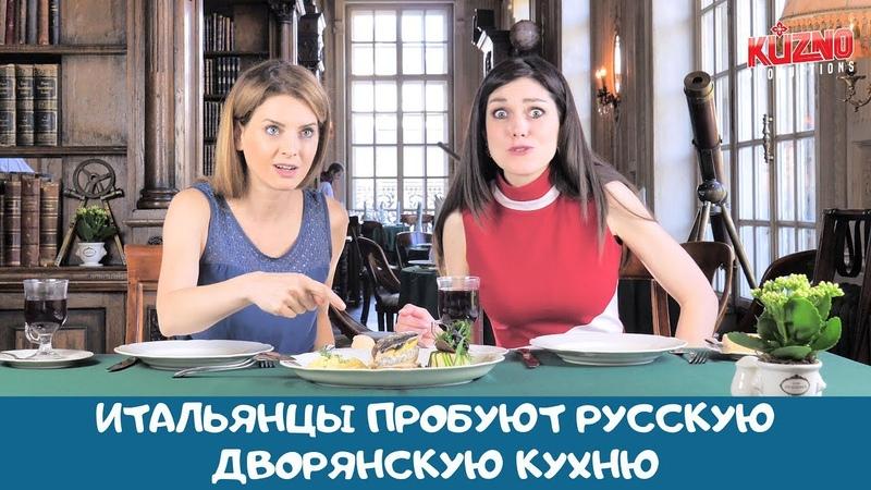Итальянцы пробуют русскую дворянскую кухню