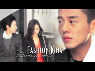 Fashion King - Вернись любовь / Король моды