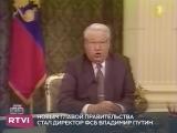 Борис Ельцин назначил Путина премьер-министром