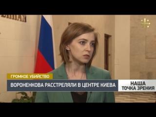Депутат Госдумы Наталья Поклонская прокомментировала