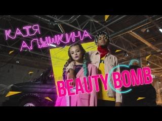 Катя адушкина - beauty bomb