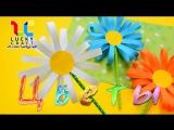 Красивые цветы из бумажных полосок l Lucky Craft – подпишись