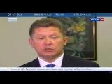 Интервью председателя правления  Газпрома