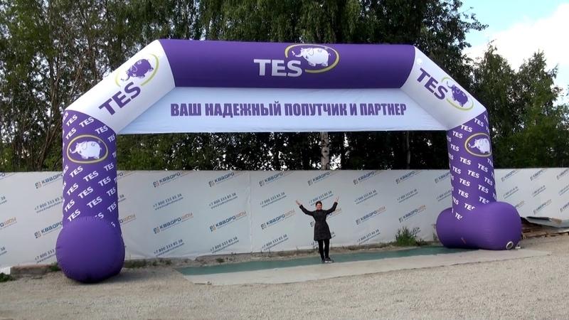 Надувная арка TES