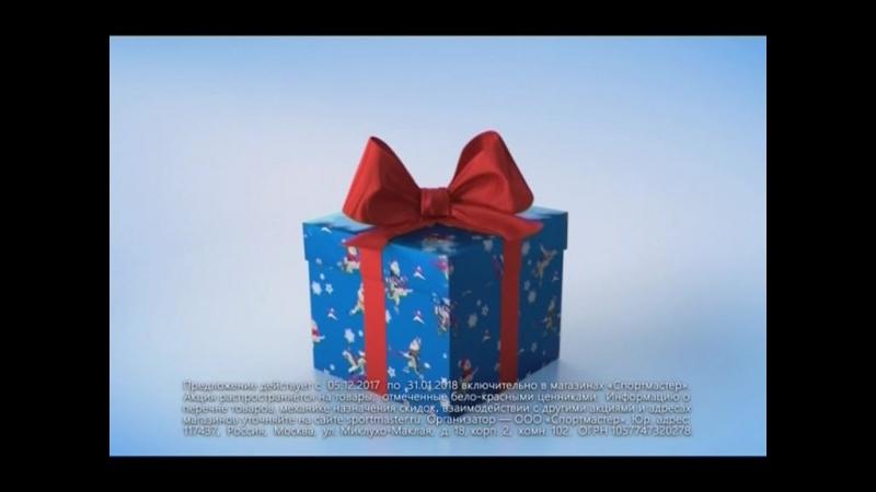 Реклама (НТВ, 24.12.2017) Coca Cola, Сбербанк, Детский мир, Спортмастер, Lenor, Аципол, Nespresso