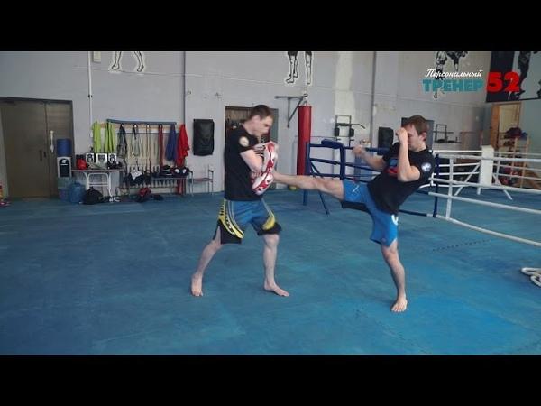 Прямой удар ногой / Техника нанесения удара и прямой удар навстречу