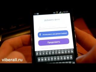 Как установить VIber на телефон и как им пользоваться (1)