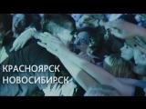WILDWAYS KRASNOYARSK NOVOSIBIRSK TEASER - 2KXX TOUR