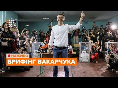 Прес брифінг Святослава Вакарчука 22 07 19