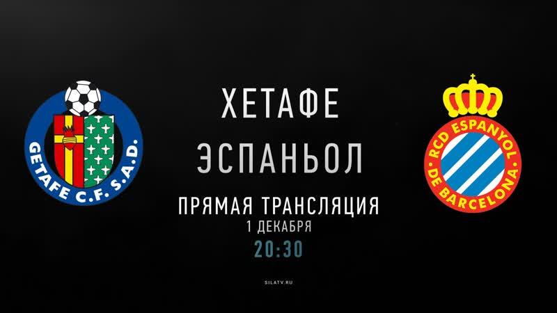 Ла Лига. 14 тур. «Хетафе» - «Эспаньол»