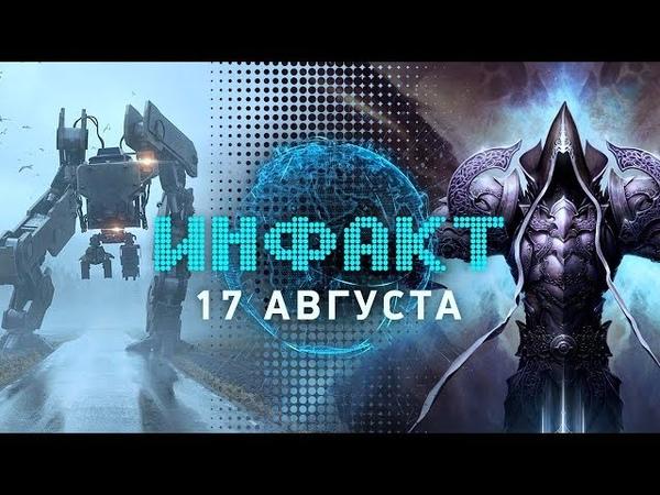 Симулятор бомжа, геймплей Generation Zero, Diablo III для Switch, Sniper: Ghost Warrior Contracts…