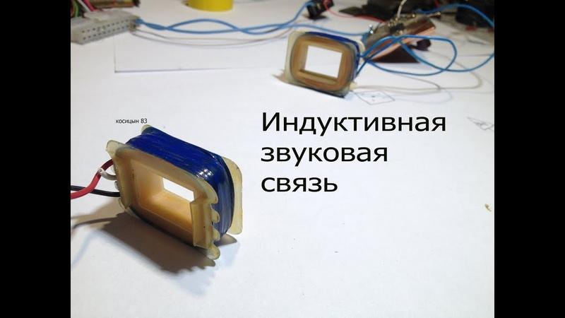 Индуктивный передатчик и приемник для передачи звука.Передача звука на низких частотах. » Freewka.com - Смотреть онлайн в хорощем качестве