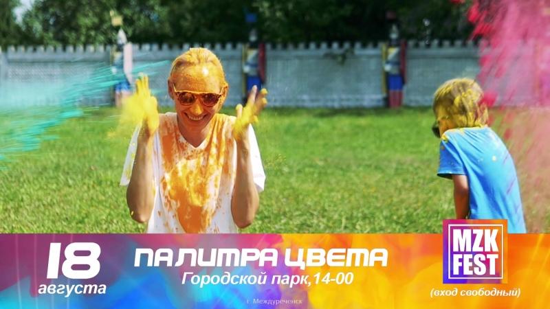 Реклама Фестиваль красок в Междуреченске