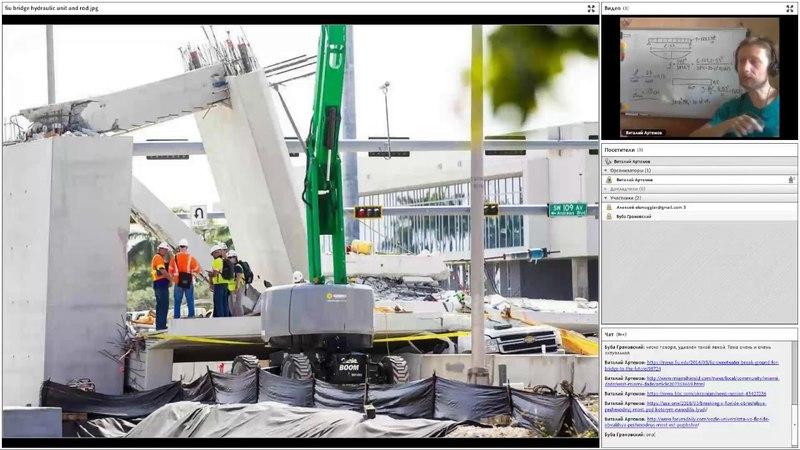 ET6. Обрушение моста во Флориде: в чем просчитались американские инженеры?
