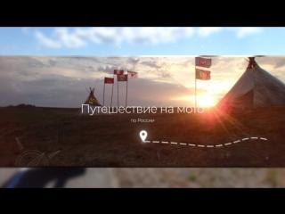 На мотоцикле через Россию. Джинн (Genych). Short version