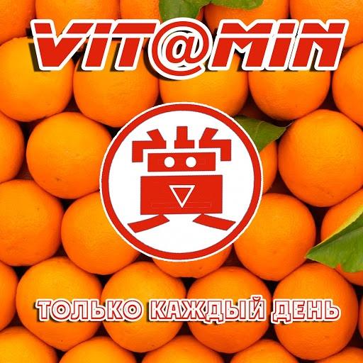 ViTAMiN альбом Только каждый день