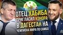 Отец Хабиба позвал МакГрегора в Дагестан Сергей Павлович дебютирует в UFC боем против легенды MMA