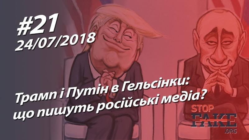 Трамп і Путін в Гельсінки що пишуть російські медіа - StopFake.org