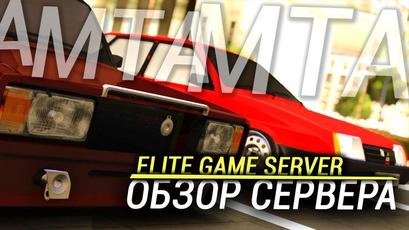 ОБЗОР СЕРВЕРА В МТА. БПАН, ДРИФТ, ВСЕ БЕСПЛАТНО. Elite Game Server.
