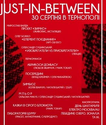 JUST-IN-BETWEEN 2014 (30-31.08)