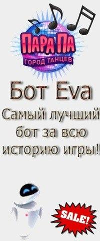 БОТ EVA ДЛЯ ПАРА ПА СКАЧАТЬ БЕСПЛАТНО