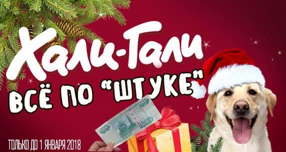 Афиша Хабаровск НГ акция - любой сборник за 1 тыс до 1 января!