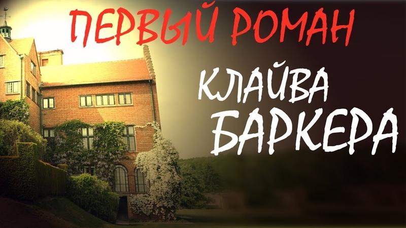 КЛАЙВ БАРКЕР Проклятая игра СПЛАТТЕРПАНК Ужастик