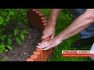 Бордюры от finland