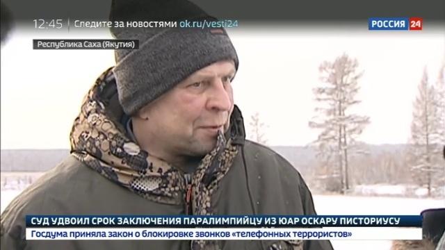 Новости на Россия 24 • В Якутии выпустили на волю 30 бизонов