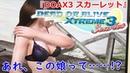 『DOAX3 スカーレット』直撮り動画で追加キャラクター判明! シャワーを浴