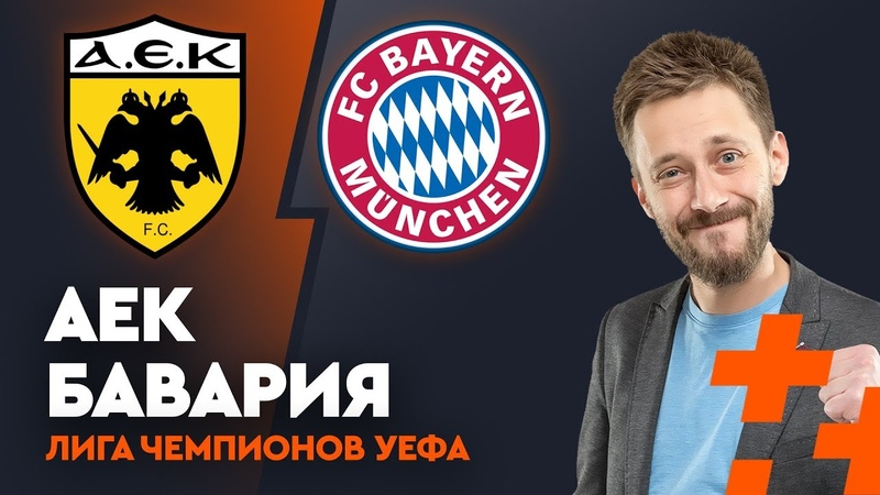 АЕК - Бавария. Прогноз Сергея Кривохарченко