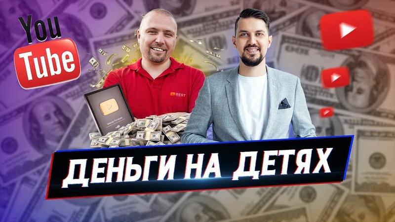 Максим Роговцев Как Заработать на Ютубе   Nikol CrazyFamily и Ya - Alisa