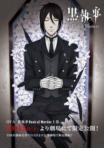 Тёмный Дворецкий: Глава об убийстве / Kuroshitsuji: Book of Murder