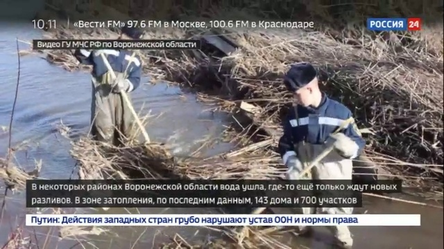 Новости на Россия 24 • Паводок в Воронежской области и в Башкирии понемногу отступает